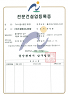 Acquire the first class license of gas facility construction business